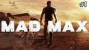 Прохождения Mad Max №1