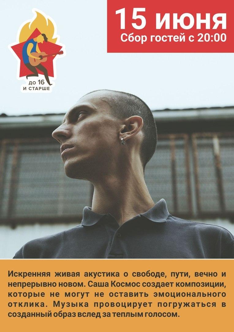 Афиша Калуга 15.06 / Саша Космос / кафе 16