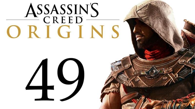 Assassin's Creed Истоки Пасть бога крокодила Предательство Людоед 49 побочки PC