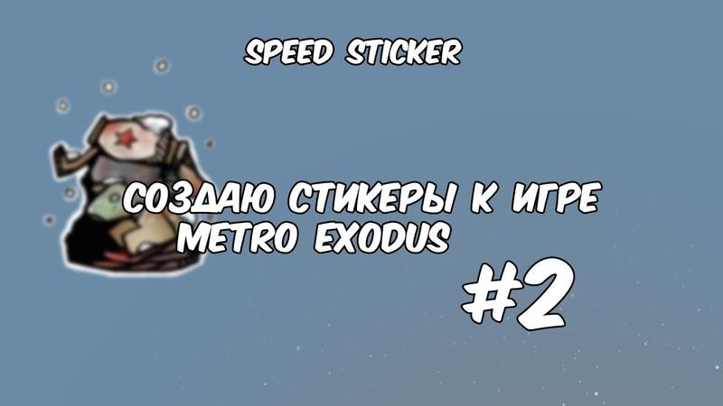 Metro Exodus *Делаю стикеры для Metro Exodus |Stickers 2