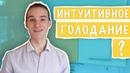 ⚡ Про Питание Голодание и Рому Милованова Рома рад буду исследовать Твой опыт и подход