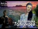 Валентина Толкунова Вот кто-то с горочки спустился ( 360 X 480 ).mp4