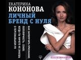 Екатерина Кононова -- Личный бренд с нуля (аудиокнига)