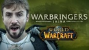 Warbringers Jaina Daughter of the Sea Peter Hollens