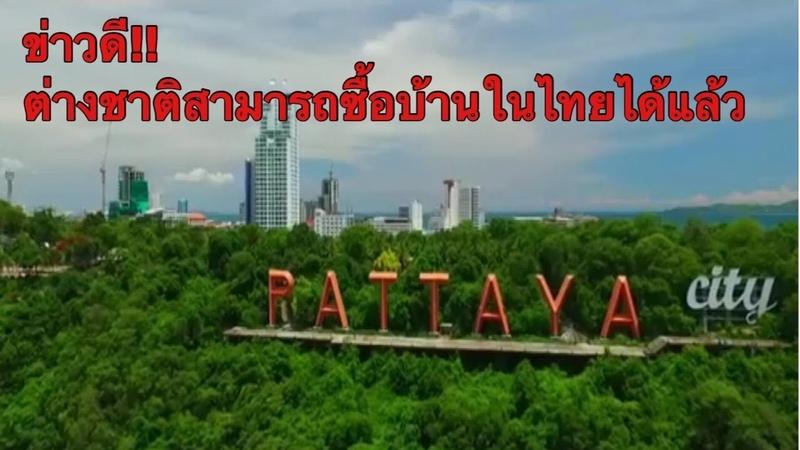 โครงการบ้านดุสิต พัทยา ฮิลล์ dusit pattaya hill