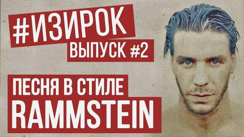 Песня в стиле Rammstein   RADIO TAPOK - Потрошитель   ИЗИРОК