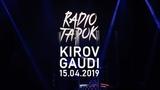 RADIO TAPOK - Киров - GAUDI - 15 апреля 2019 - Да прибудет с нами РоЦк! (re)
