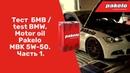 Масло PAKELO в жизни моторов. Тестируем БМВ / test BMW. Motor oil Pakelo MBK 5W-50. Часть 1.