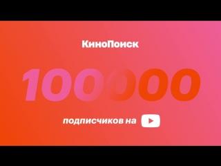 100 000 подписчиков на YouTube!