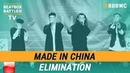 Made in China - Crew Elimination - 5th Beatbox Battle World Championship
