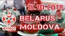 Футбол Беларусь-Молдова 00, стадион Динамо 15.10.2018,