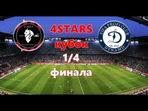 FIFA 18 | Profi Club | 4 Stars | Кубок | 1/4 финала | Dynamo - Forza