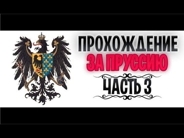 УНИЯ С ФРАНЦИЕЙ! - Прохождение за Пруссию 3