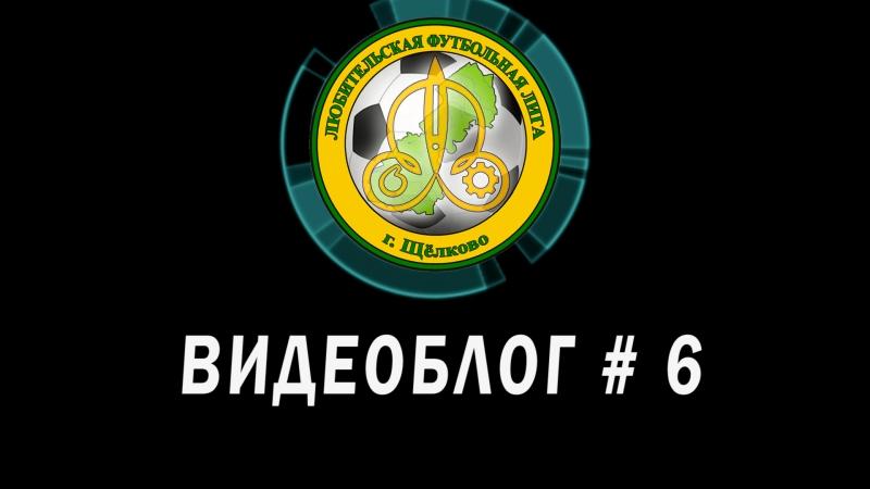 Видеоблог 6. 1-ый этап кубка Георгия Победоносца. Старт женской лиги ЛФЛЩ. Итоги 2 и 3 дивизионов