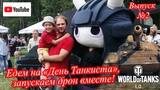 День Танкиста World of tanks Минск, квадрокоптер dji mavic air