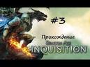 ПРОГУЛКИ ПО ВНУТРЕННИМ ЗЕМЛЯМ ► Dragon Age Inquisition 1