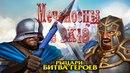 Рыцари Битва Героев ⇉ Меченосцы в 2к18 Нагибаторы