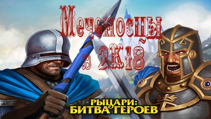 Рыцари:Битва Героев ⇉ Меченосцы в 2к18 Нагибаторы .