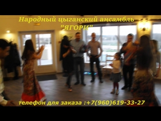 Цыганский ансамбль