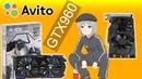 Тупые барыги с Avito / Китайские GTX960 (450) за 8.500 рублей