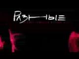Андрей Леницкий ft. HOMIE Разные (Новый ХИТ)(0).mp4