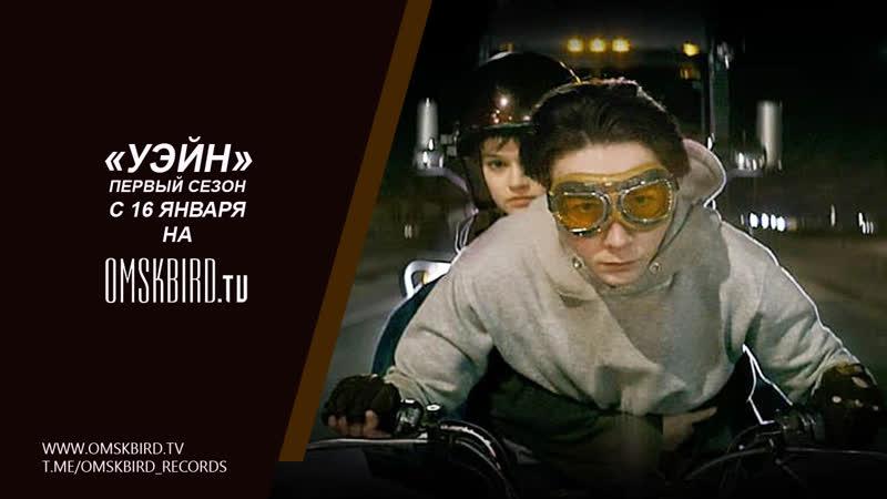 Уэйн (1 сезон) - Русский трейлер (OMSKBIRD)
