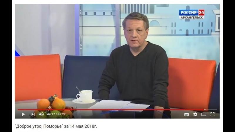 Доброе утро, Поморье за 14 мая 2018 года