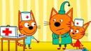 Три Кота Игры в Доктора 4 Поможем Вылечить Котиков мультик для детей про животных