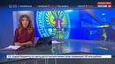 Новости на Россия 24 • ЦИК зарегистрировал Путина кандидатом в президенты