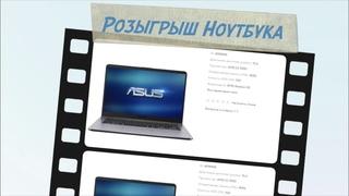 Розыгрыш ноутбука для участников практикума