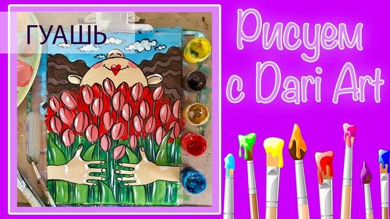 рисуем с детьми картину к 8 марта! Рисуем гуашью девочку и тюльпаны! Dari_Art_Kids