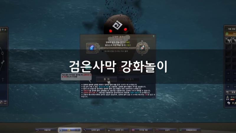 [BDO] Enhancement 검은사막 강화놀이