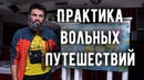 Антон Кротов - практика вольных путешествий (лекция в Вологде, февраль 2018)