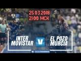 Эль Посо Мурсия : Мовистар Интер 25.03- 21:00МСК