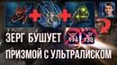 ЛЕГАЛЬНЫЙ ЧИТ Новый симбиоз зерга и протосса в StarCraft II
