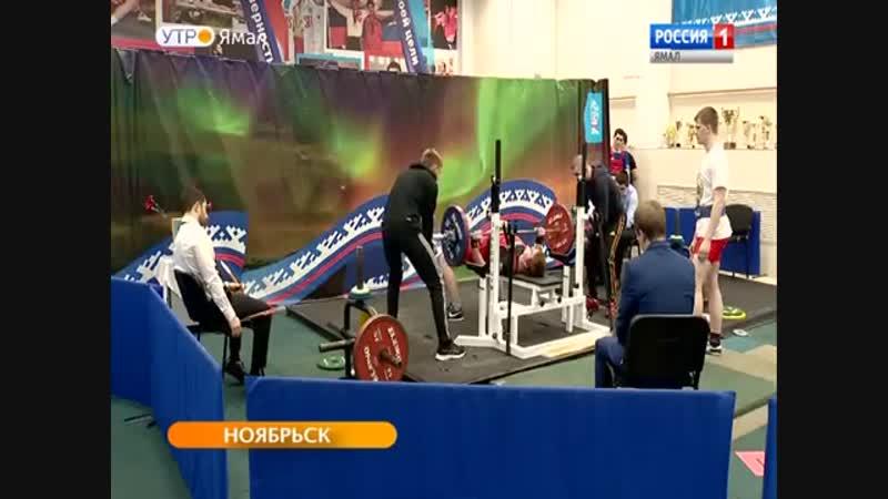 В Ноябрьске прошел региональный турнир по пауэрлифтингу