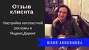 Отзыв на настройку контекстной рекламы в Яндекс.Директ