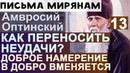 Как переносить Неудачи и Огорчения Добрые намерения Амвросий Оптинский Ч13