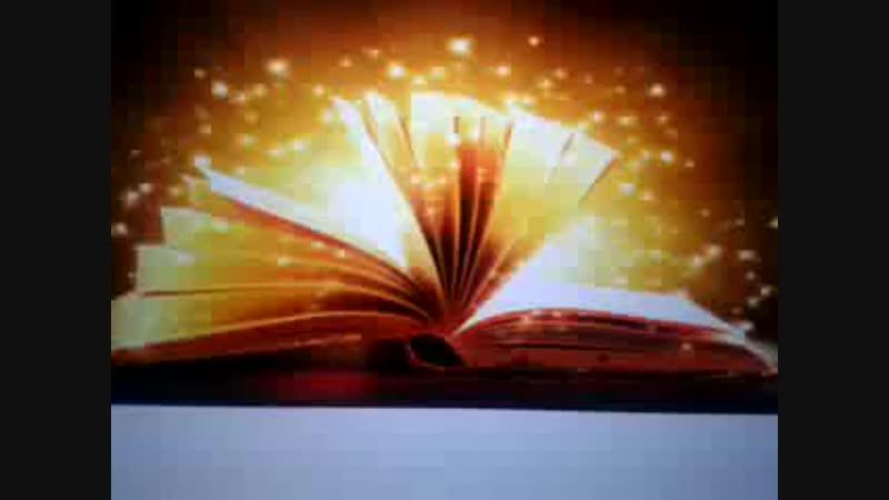 Les archives Akashiques . La bibliothèque de Dieu dans l' univers _