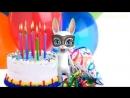 [v- Зайка С днём рождения, подруга! Зажигательное поздравление.mp4