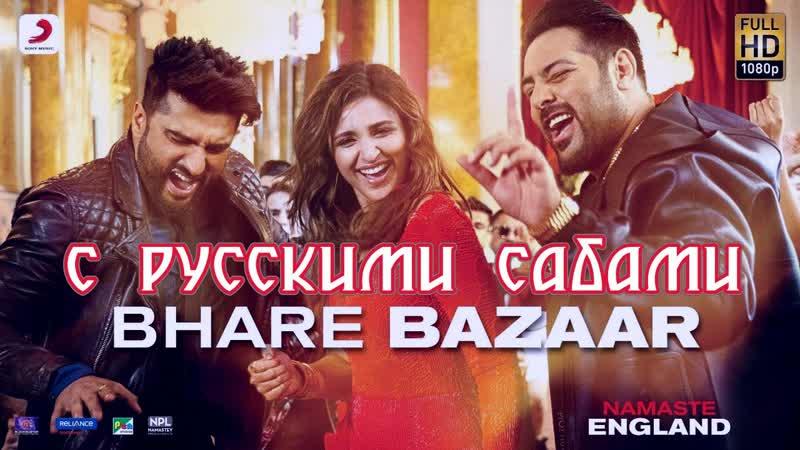 Bhare Bazaar – Namaste England¦ Arjun¦ Parineeti¦ Badshah¦ Rishi Rich¦ Vishal Dadlani¦ Payal Dev (рус.суб.)