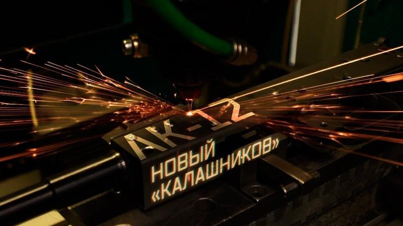 АК-12. Новый «Калашников»