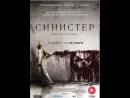 Синистер (2012) BDRip ужасы, триллер, детектив