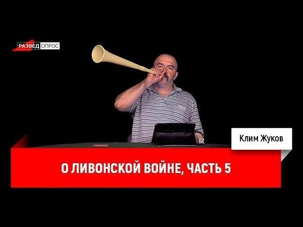 Клим Жуков о Ливонской войне, часть 5