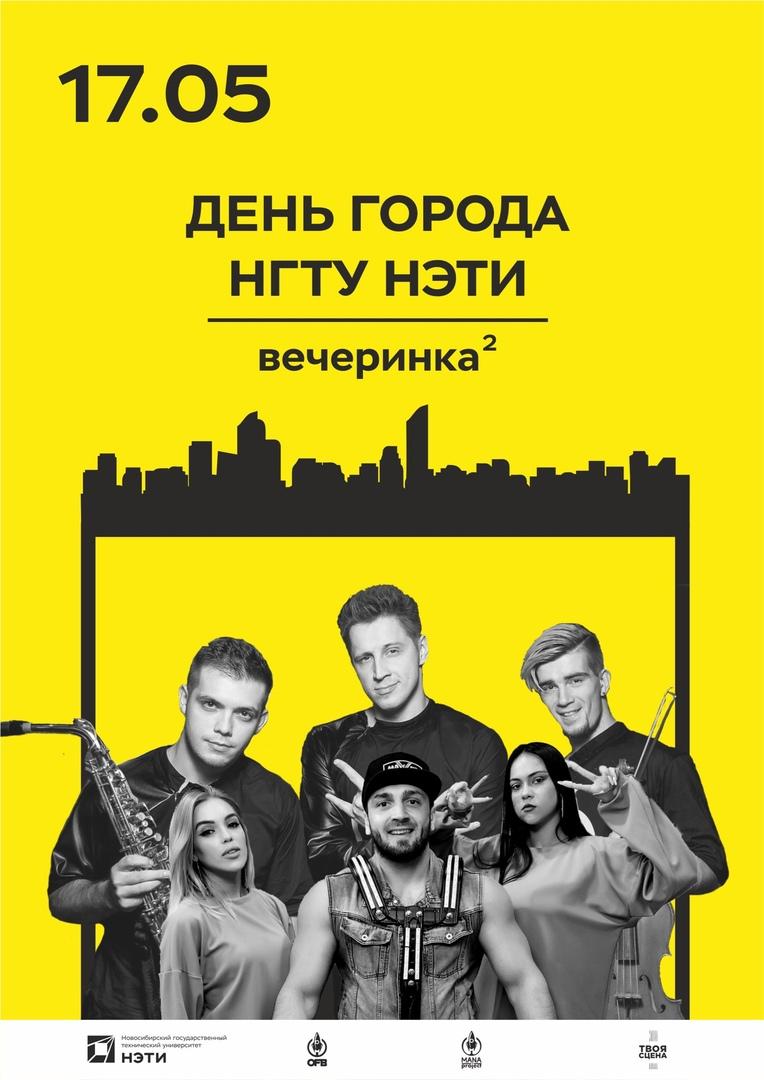 Афиша Новосибирск День НГТУ НЭТИ / 17 мая