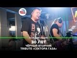 Чёрный Вторник Трибьют Сектор Газа - 30 лет (LIVE Авторадио, шоу Мурзилки Live, 29.11.18)