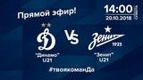 «Динамо» (мол) - «Зенит» (мол) - Live