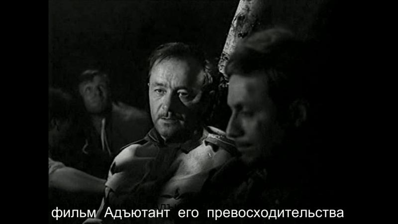 на_злобу_дня_фильм_Адъютант_его_превосходительства