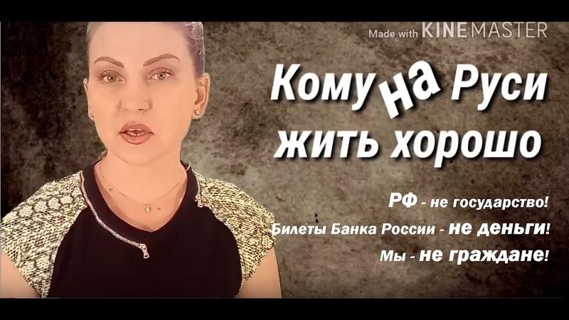 РФ не государство. Билеты банка России не деньги. Часть 1.