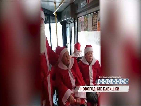 Рыбинские пенсионерки нарядились в Дедов Морозов и спели в автобусе